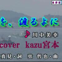 【新曲】♪・ 涙の海を、渡るよに/ 川中美幸// kazu宮本