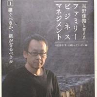 『長寿幸せ企業』経営支援室メールマガジンからのおすすめ書籍