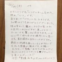 【吉報】HIROSHI re-mix~161024