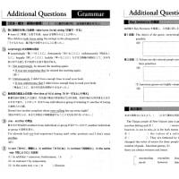 3限目 Grammar & Summary