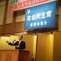 社民党県連新春講演会