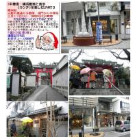 謝甜記弐号店 第14回 元町の裏通りを散策、南門から中華街2月17日(火) 11時30分石川町駅