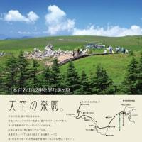 美ヶ原高原ホテル山本小屋