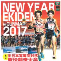 箱根駅伝の前に、ニューイヤー駅伝があります。ポスターの表紙に設楽啓太が登場、箱根の16人予想は?