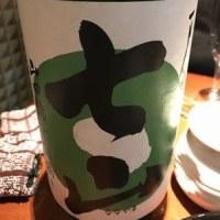 """各駅停車の電車を""""普通""""っていうでしょ、あれがなんか可笑しい♡普通って~今日のお店:旨い日本酒と美味しい料理、福島「仁」。"""