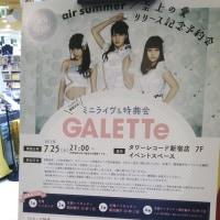 7/25 GALETTe��air summer�ץ�ꥤ�١�����쥳���ɡ��ԤäƤ�����