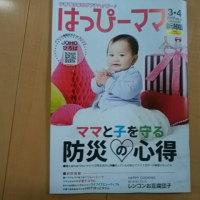 はっぴーママ最新号!