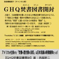 """【GHQ焚書図書(ふんしょとしょ)】アメリカが恐れた""""強靭な日本人らしさ""""を消すための時限爆弾・それに手を貸した日本人たち"""