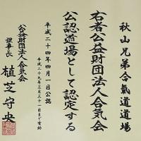 秋山兄弟生誕地合気道 道場設立10周年記念式典 その2 植芝充央道場長の模範演技&技の実技指導