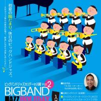ビッグバンドジャズホリデー川崎のお知らせ!