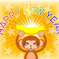 謹賀新年(イラスト有)