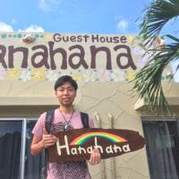 6月22日チェックアウトブログ~ゲストハウスhanahana In 宮古島~