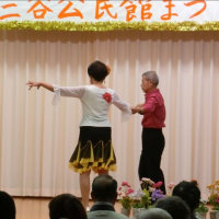 三谷公民館まつり ステージ発表
