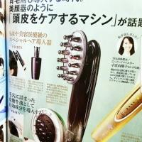 ◆ドクタースカルプが雑誌に掲載されました◆