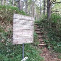 下郷・大峠登山口から三本槍岳へ