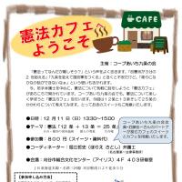 コープあいち九条の会が『憲法カフェ』を開催します