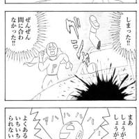 マンガ・四コマ・『ポジティヴマン』