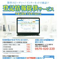 「登記情報提供サービス」