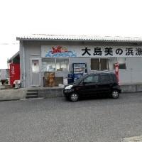 美の浜漁協朝市