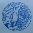 スタンプ◆横川SA