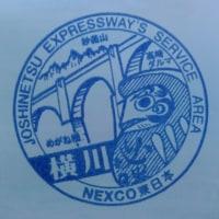 横川SAのスタンプ