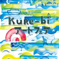 KuRe-biアートフェア