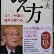 1315話 [ 「考え方」を読み終えて 1/?  ] 7/7・金曜(曇)