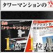 カテリーナ三田タワースイート 賃貸管理 【オーナー様募集中】