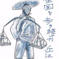 全国を歩き続けた 近江商人