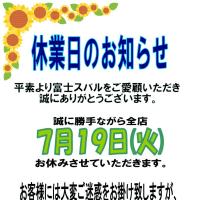 ★定休日のおしらせ★