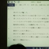 聖ピオ十世会 日本における4月の聖伝のミサ報告(その1)SSPX Japan Traditional Latin Mass