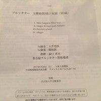 ブルックナー交響曲第3番(名古屋ブルックナー管弦楽団コンサート)