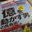 「ギャンブル宝典」8月号 明日19日(水)発売!
