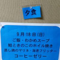 合宿@1日目夕食