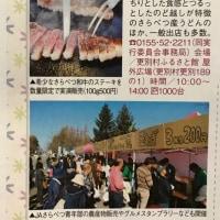 今日発売の北海道じゃらん11月号より 日帰り温泉チェック!
