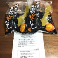 種子島産炭火焼き安納芋  【当選】