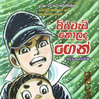 『はだしのゲン』スリランカで翻訳。