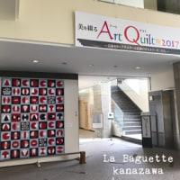 美を綴る アートキルト展2017