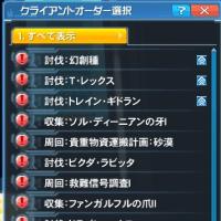 【PSO2】デイリーオーダー6/27