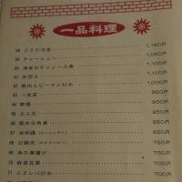 ふじや中華飯店