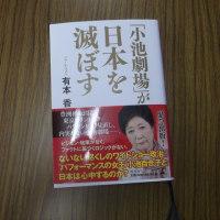 『 「小池劇場」が 日本を滅ぼす。』