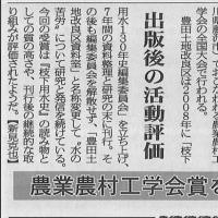 『枝下用水史』の受賞、新聞で紹介されました