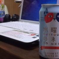 水曜日の猫 軽井沢の地ビール軽くてとても美味しいですよ( ゚v^ ) オイチイ