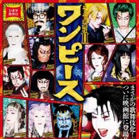 シネマ歌舞伎(ワンピース)