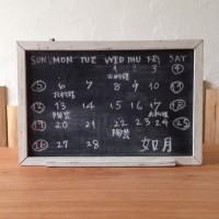 2017年2月カレンダー