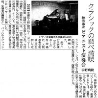 よかったよ! 居福健太郎さんピアノコンサート