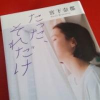 3月17日のお弁当 と 読み終えた本