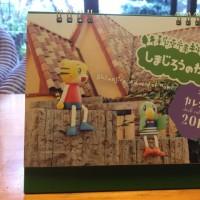 12月のお知らせと、しまじろうのカレンダー