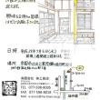 伝統構法の家上棟見学
