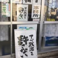 毎月3の日は「アベ政治を許さない」。事務所で掲げました。